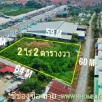 #ขายที่ดิน#ผังสีเหลือง#ซอย มังกร